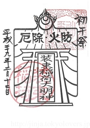 装束稲荷神社 御朱印(新)