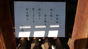 紀州神社 神拝詞