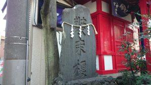 装束稲荷神社 装束榎の碑