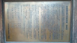 巣鴨猿田彦大神庚申堂 由来書銅板