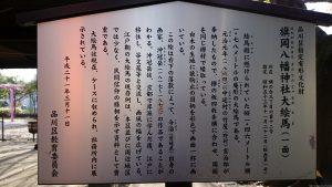 旗岡八幡神社 絵馬堂 (2)