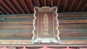 玉姫稲荷神社 扁額