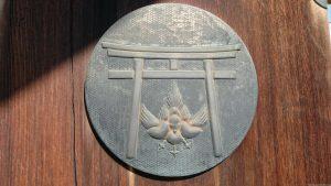 紀州神社 八咫烏紋