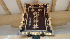 紀州神社 扁額