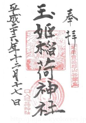玉姫稲荷神社 御朱印