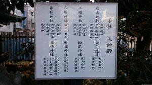 玉姫稲荷神社 八神殿御祭神