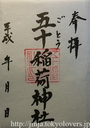 五十稲荷神社 御朱印