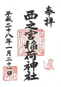 西之宮稲荷神社 平成28年正月限定(申)御朱印