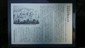 押上高木神社 山玉向島講社の碑説明文