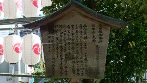 久我山稲荷神社 庚申塔由緒書き