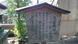 久我山稲荷神社 八雲神社由緒書き