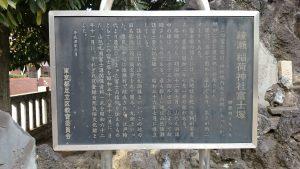 綾瀬稲荷神社 富士塚説明