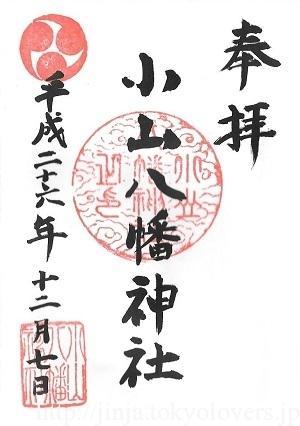 小山八幡神社 御朱印