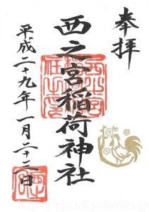 西之宮稲荷神社 平成29年正月限定(酉)御朱印