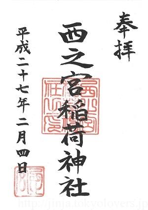 西之宮稲荷神社 御朱印
