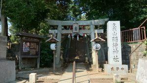 久我山稲荷神社 鳥居と社号標