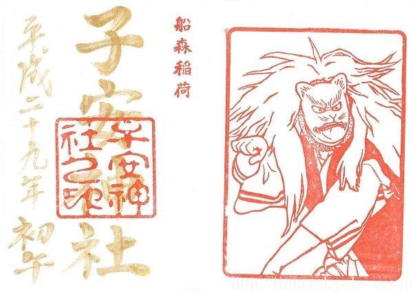 八王子・子安神社 船守稲荷 初午限定御朱印 (直書き)