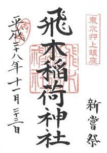 飛木稲荷神社 御朱印(新嘗祭)