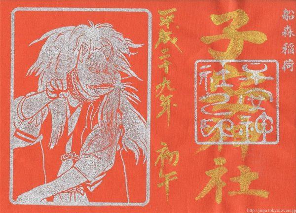 八王子・子安神社 船守稲荷 初午限定御朱印 (書き置き)
