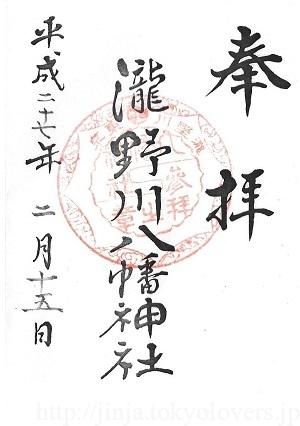 瀧野川八幡神社 御朱印(旧)