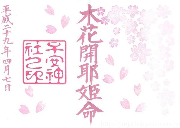 八王子明神町子安神社 平成29年夜間特別参拝限定御朱印 (記帳)