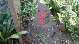 多武峯内藤神社 富士講碑