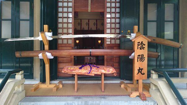 今戸熱田神社 大太刀「陰陽丸」