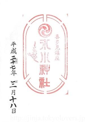 喜多見氷川神社 御朱印