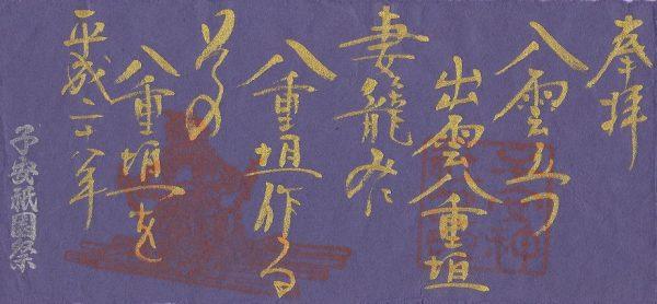 八王子明神町子安神社 子安祗園祭限定御朱印(書き置き形式)