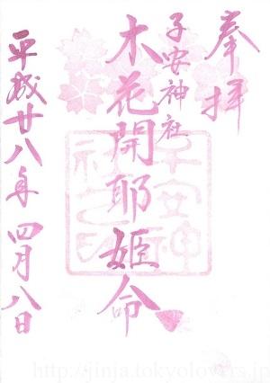八王子明神町子安神社 夜間特別参拝限定御朱印
