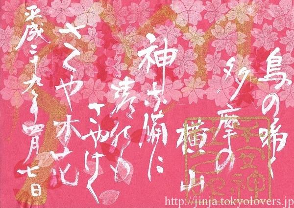 八王子明神町子安神社 平成29年夜間特別参拝限定御朱印 (書き置き)
