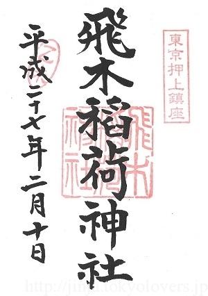 飛木稲荷神社 御朱印