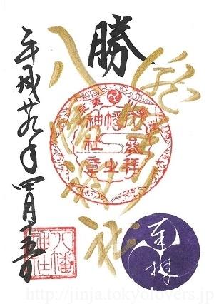 瀧野川八幡神社 月次祭御朱印
