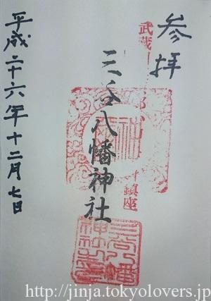 三谷八幡神社 御朱印