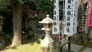 飛木稲荷神社 奥社稲荷神社 (2)