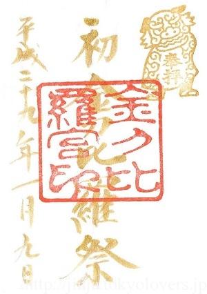 八王子明神町子安神社 金刀比羅神社 初金刀比羅祭限定御朱印 (書き置き)