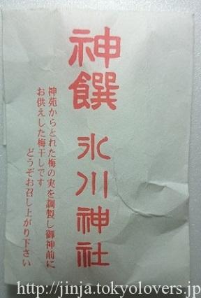 喜多見氷川神社奉製 神饌