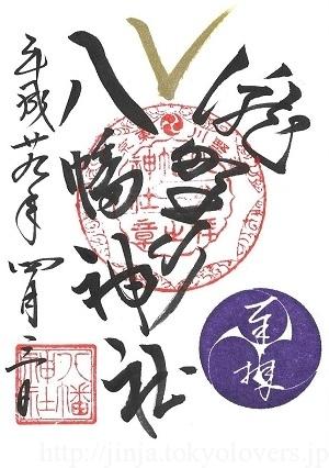 瀧野川八幡神社 御朱印(新)