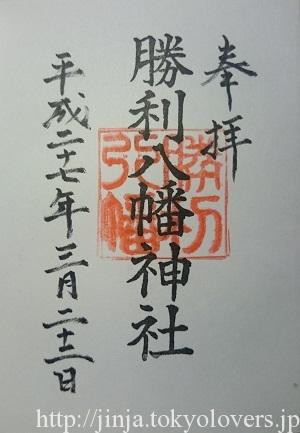 勝利八幡神社 御朱印