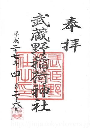 武蔵野稲荷神社 御朱印