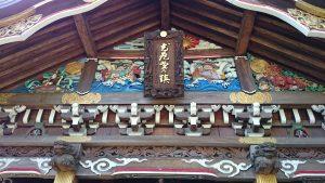 武蔵野稲荷神社 拝殿上部彫刻