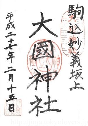 大國神社 御朱印(旧)