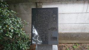 伊豆美神社 御霊神社碑