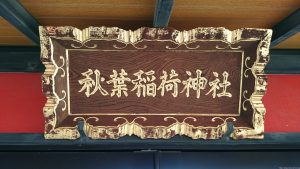 小日向神社 秋葉稲荷神社 (2)