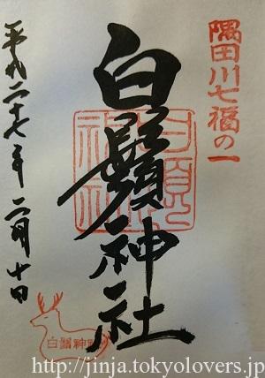 白髭神社(東向島) 御朱印