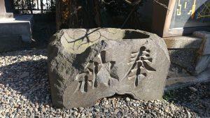 白髭神社(東向島) 寛政三年水鉢