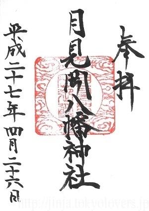 月見岡八幡神社 御朱印