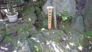 月見岡八幡神社 笑福稲荷神社