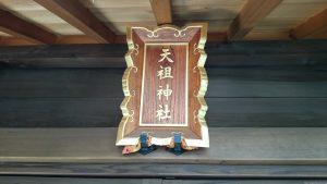 月見岡八幡神社 天祖神社扁額