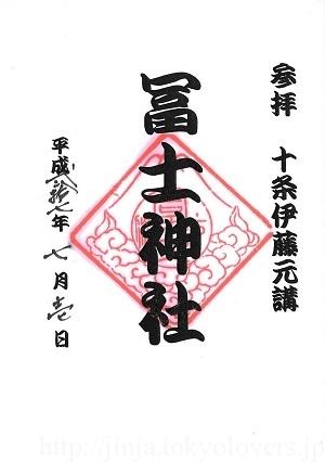 十条冨士神社 御朱印